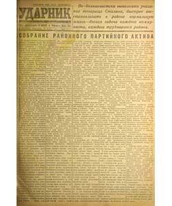 Ударник 28.12.1941