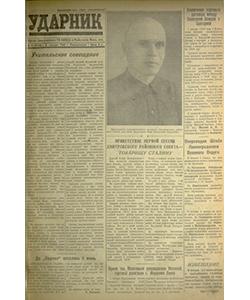 Ударник 08.01.1940
