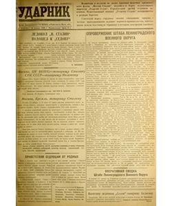 Ударник 15.01.1940