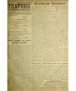 Ударник 16.01.1940