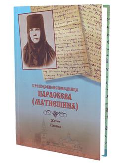 Преподобноисповедница Параскева (Матиешина): Житие, Письма