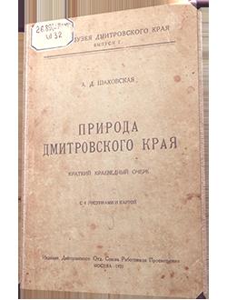 Природа Дмитровского края