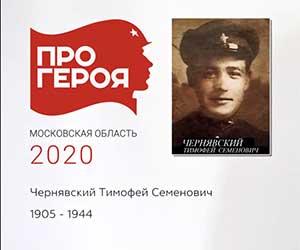 #ПРОГЕРОЯ Чернявский Тимофей Семенович