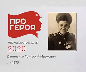 #ПРОГЕРОЯ Даниленко Григорий Маркович