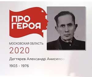 #ПРОГЕРОЯ Дегтярев Александр Анисимович