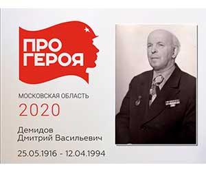 #ПРОГЕРОЯ Демидов Дмитрий Васильевич
