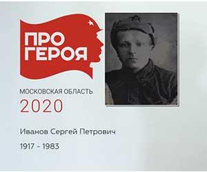 #ПРОГЕРОЯ Иванов Сергей Петрович