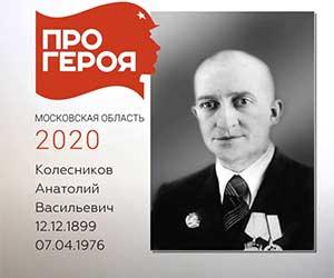 #ПРОГЕРОЯ Колесников Анатолий Васильевич