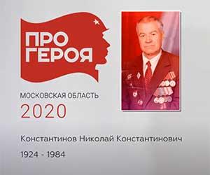 #ПРОГЕРОЯ Константинов Николай Константинович