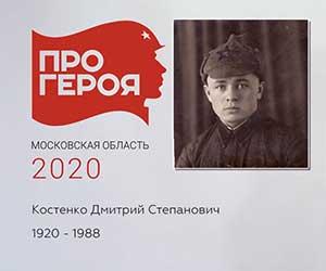#ПРОГЕРОЯ Костенко Дмитрий Степанович