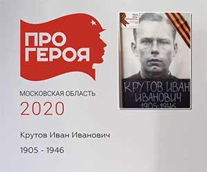 #ПРОГЕРОЯ Крутов Иван Иванович