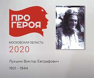 #ПРОГЕРОЯ Лукшин Виктор Евграфович