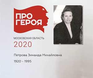 #ПРОГЕРОЯ Петрова Зинаида Михайловна