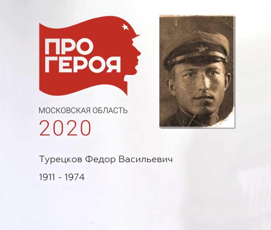 #ПРОГЕРОЯ Турецков Федор Васильевич