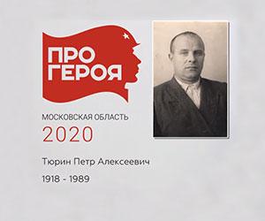 #ПРОГЕРОЯ Тюрин Петр Алексеевич