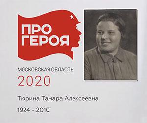 #ПРОГЕРОЯ Тюрина Тамара Алексеевна