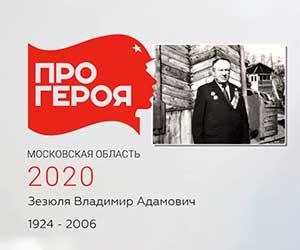 #ПРОГЕРОЯ Зезюля Владимир Адамович
