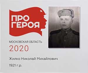 #ПРОГЕРОЯ Жилко Николай Михайлович