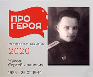 #ПРОГЕРОЯ Жуков Сергей Иванович