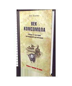 Век Комсомола. Победы и трагедии легендарной организации
