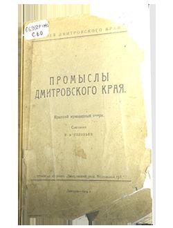 Промыслы Дмитровского края