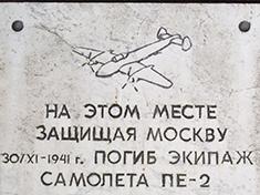 Степаново, памятник