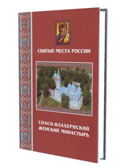 Святые места России. Спасо-Влахернский женский монастырь