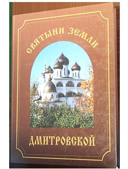 Святыни земли Дмитровской