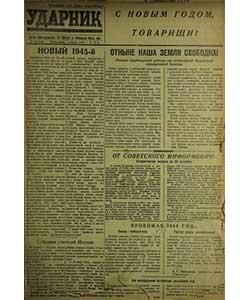Ударник №1 от 01.01.1945
