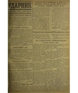 Ударник №27 от 01.02.1942