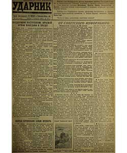 Ударник №18 от 01.02.1945
