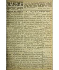 Ударник №51 от 01.03.1942