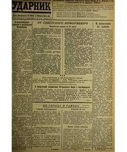 Ударник №52 от 01.04.1945