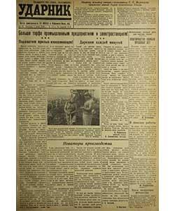 Ударник №82 от 01.06.1945