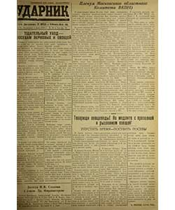 Ударник №95 от 01.07.1945