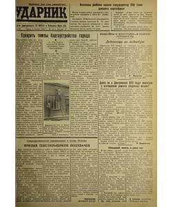 Ударник №108 от 01.08.1945