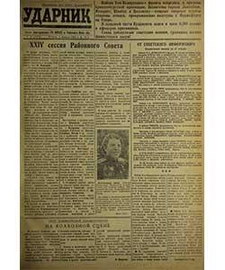 Ударник №19 от 02.02.1945