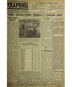 Ударник №123 от 02.09.1945