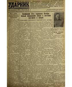 Ударник №155 от 14.11.1945