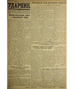 Ударник №164 от 02.12.1945