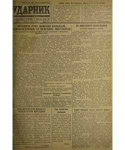 Ударник №2 от 03.01.1942