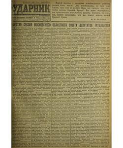 Ударник №28 от 03.02.1942