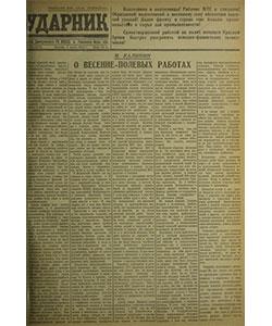 Ударник №52 от 03.03.1942