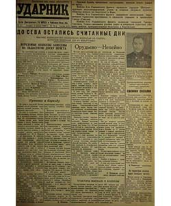 Ударник №53 от 03.04.1945