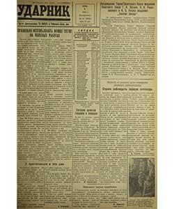 Ударник №83 от 03.06.1945