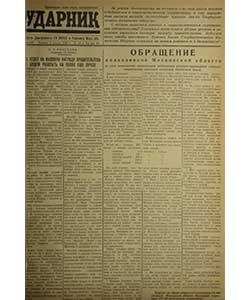 Ударник №109 от 03.08.1945