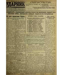 Ударник №136 от 03.10.1945