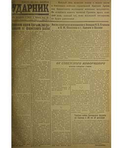 Ударник №3 от 04.01.1942