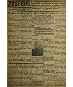 Ударник №2 от 04.01.1945