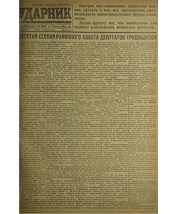 Ударник №29 от 04.02.1942
